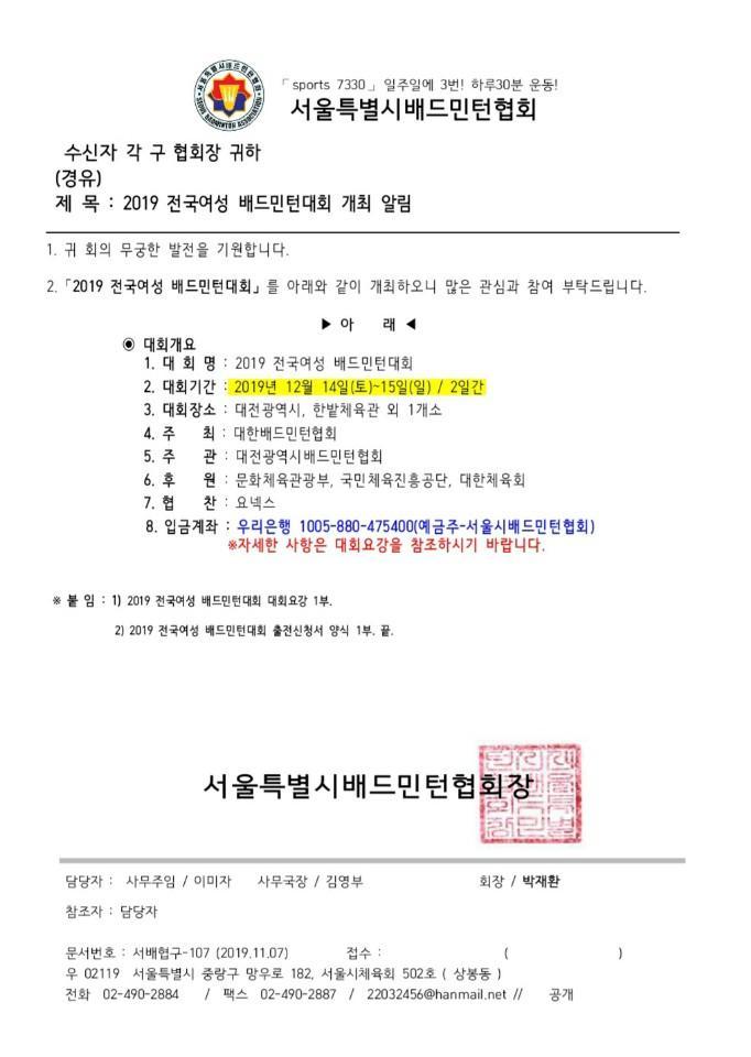 전국여성배드민턴대회.jpg